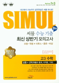 씨뮬 9th 고3 수학 수능기출 최신 상반기 모의고사(2021)(2022 수능대비)
