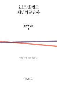 한(조선)반도 개념의 분단사: 문학예술편. 6