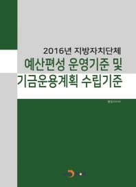 2016년 지방자치단체 예산편성 운영기준 및 기금운용계획 수립기준