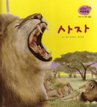 땅에 사는 동물. 2: 사자