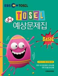 TOSEL 공식 예상문제집 Basic