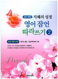 NIV 지혜의 성경 영어 잠언 따라쓰기. 2