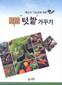 채소의 기능성에 따른 건강 텃밭 가꾸기