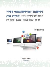 차세대 OLED/플렉서블 디스플레이 산업 현황과 마이크로/양자점/신기능 LED 기술개발 동향