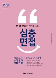 현직 교사가 알려주는 심층면접(2019)