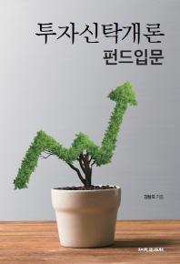 투자신탁개론: 펀드 입문