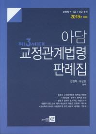 아담 교정관계법령 판례집(2019)