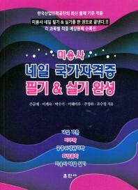 미용사 네일 국가자격증 필기&실기 완성