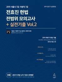 전효진 헌법 전범위모의고사+실전기출 Vol. 2(2019)