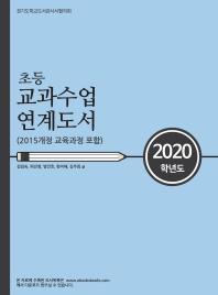 초등 교과수업 연계도서(2020)