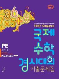 매쓰캥거루 국제 수학 경시대회 기출문제집 PE(Pre-Ecolier)(초2~3)