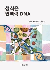 생식은 면역력 DNA