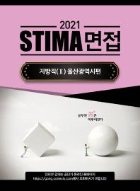 2021 STIMA 면접 지방직. 2: 울산광역시편