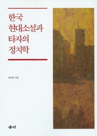 한국현대소설과 타자의 정치학