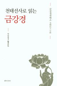 천태선사로 읽는 금강경