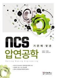 NCS 기준에 맞춘 압연공학