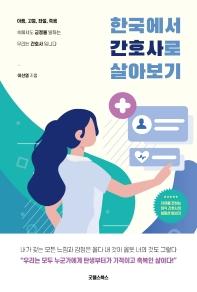 한국에서 간호사로 살아보기