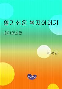 알기 쉬운 복지이야기 2013년 판