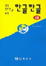 한글 한글 3권(성인 청소년을 위한)