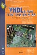 VHDL을 이용한 디지털 시스템 설계 및 응용