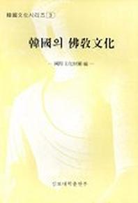 한국의 불교문화(한국문화시리즈 3)