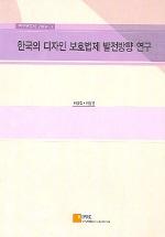 한국의 디자인 보호법제 발전방향 연구