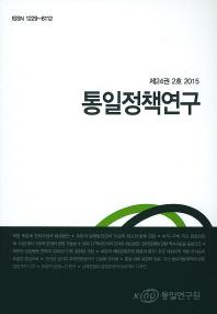 통일정책연구(제24호 2호)(2015)