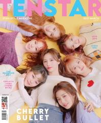 텐아시아 10+Star 매거진(2020년 3월호)
