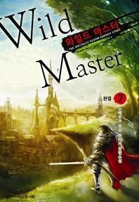 와일드 마스터. 7(완결)