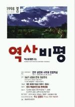 역사비평(1998봄)