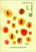 책으로 만나는 심리상담 - 니 (통권6호)