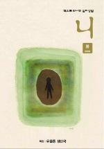 책으로 만나는 심리상담 - 니 (통권14호)