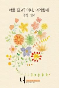 책으로 만나는 심리상담 - 니(통권22호)