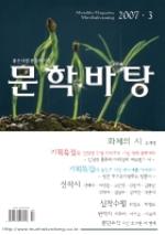문학바탕 2007년 3월호(통권 제32호)
