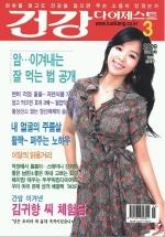 건강다이제스트 2009년 3월호(통권308호)
