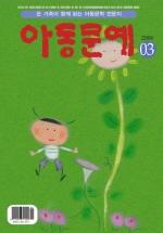 아동문예 (2006년 03월 호)