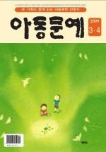 아동문예 (2009년 03/04월 호)