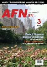 afn영어 2009년 3월호(통권376호)