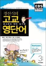 경선식의 고교 영단어(방송교재 2008년 03월)