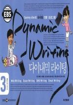다이나믹 라이팅(방송교재 2010년 3월)