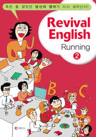 정철 파워암송 Revival English Running 2