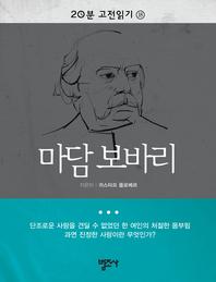 20분 고전읽기18-마담 보바리