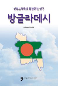 신흥교역국의 통관환경 연구 (방글라데시)