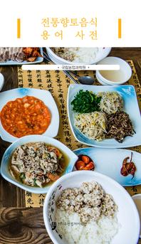 전통향토음식 용어 사전