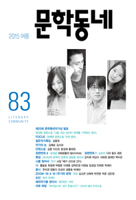 계간 문학동네 2015년 여름호 통권 83호