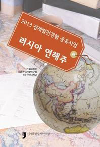 2013 경제발전경험 공유사업:러시아 연해주
