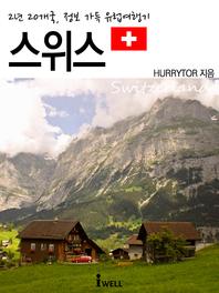 2년 20개국, 정보 가득 유럽여행기_스위스
