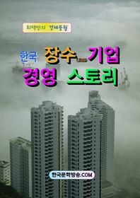 한국 장수 기업경영 스토리