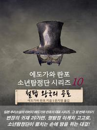 에도가와 란포 소년탐정단 시리즈 10 - 철탑 왕국의 공포