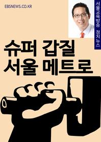 슈퍼 갑질 서울 메트로(성중기 강남구 시의원 비판)